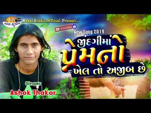 Jindgima Prem No khelto Ajiba che.. ll Ashok Thakor ll New Song