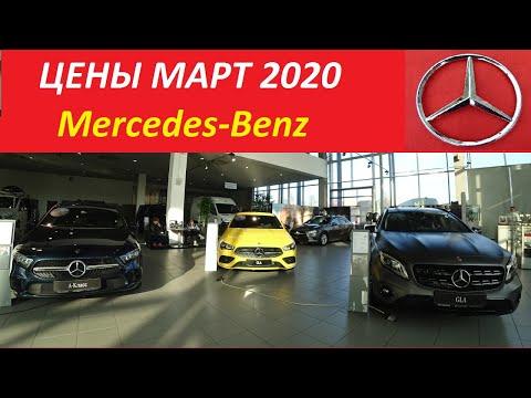 Мерседес-Бенц Цены Март 2020