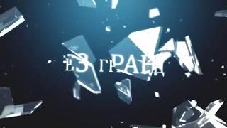 """Рок-группа """"Без границ"""" part II"""