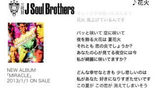 三代目 J Soul Brothers / 【MIRACLE】M5.花火