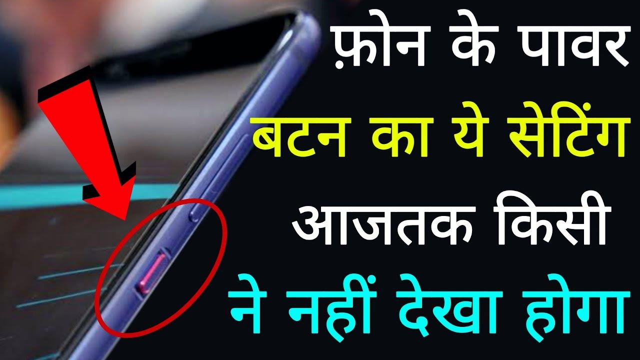 फ़ोन के Power Button का ये सेटिंग आजतक किसी ने नहीं देखा होगा | Hindi Tutorials