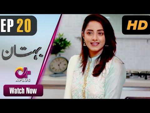 Pakistani Drama | Bohtan - Episode 20 | Aplus Dramas | Sanam Chaudry, Abid Ali, Arslan Faisal
