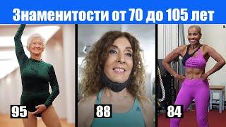 Мотивация Возраст не помеха Люди от 70 до 105 лет