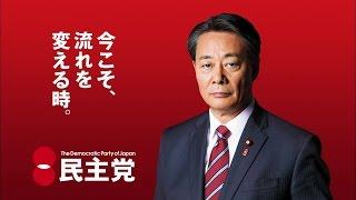 第47回衆議院総選挙 民主党大阪府 候補者届出政党政見放送