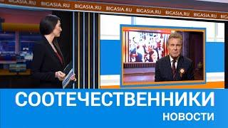 Новости из мира российских соотечественников - №04-2020