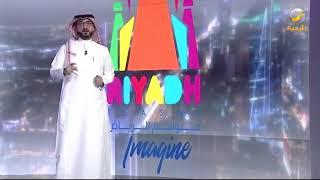 تخيل: استثمري الفرصة في موسم الرياض..  وارسمي مستقبلك مع مستقبل الأزياء