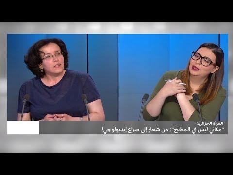 المرأة الجزائرية - -مكاني ليس في المطبخ-: من شعار إلى صراع إيديولوجي!