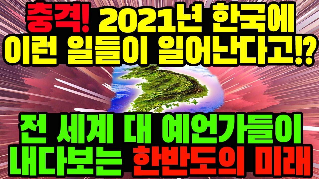 충격 예언! 2021년 한국에 일어날 일들! 전세계 대 예언가들이 한결같이 언급하는 중이라는데.. 사실이라면 한국이 세계를 이끈다?