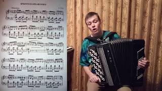 Танго Брызги шампанского. Подробный разбор по нотам на баяне. Урок#79 (Часть 1 из 3)