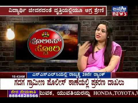 Janasri News | Police Story - Roopa D Moudgil IPS
