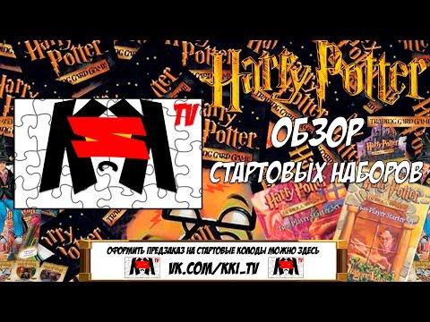 Harry Potter TCG - Распаковка и обзор стартовых колод