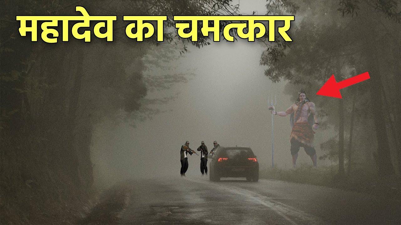 महादेव का चमत्कार लुटेरो से बचाया अपने भक्तो को | Mahadev Chamatkar ki kahani
