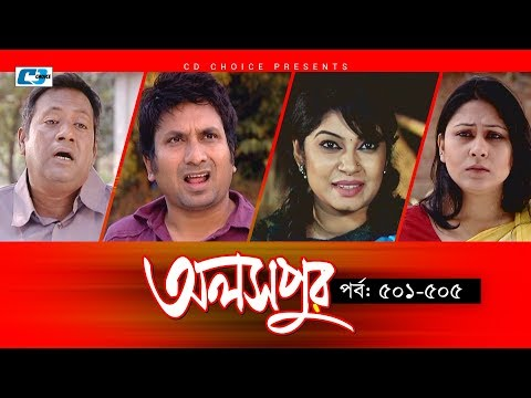 Aloshpur | Episode 501-505 | Fazlur Rahman Babu | Mousumi Hamid | A Kha Ma Hasan