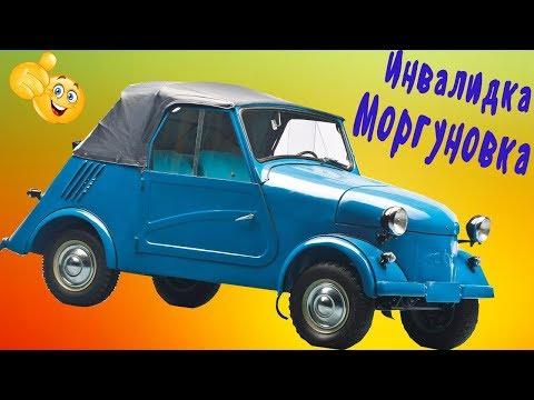 Мини  машина для инвалидов СССР