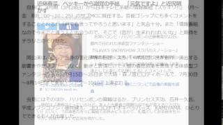 近藤春菜、ベッキーから謝罪の手紙 「元気ですよ」と近況明かす オリコ...