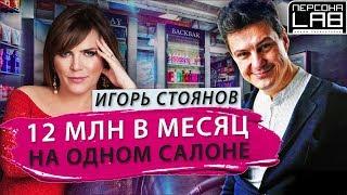 Игорь Стоянов владелец сети Персона