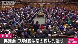 英議会 EU離脱法案の採決先送り(19/10/20)