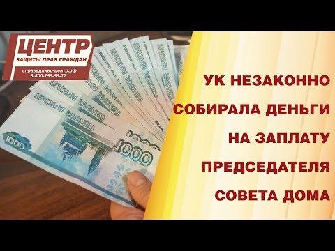 УК незаконно собирала деньги на зарплату председателя Совета дома