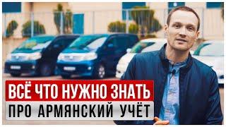 Про авто из Армении. Покупка, продажа - условия. Вопросы - ответы