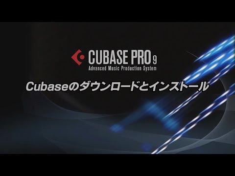 Cubase Pro 9ガイドダウンロードとインストール