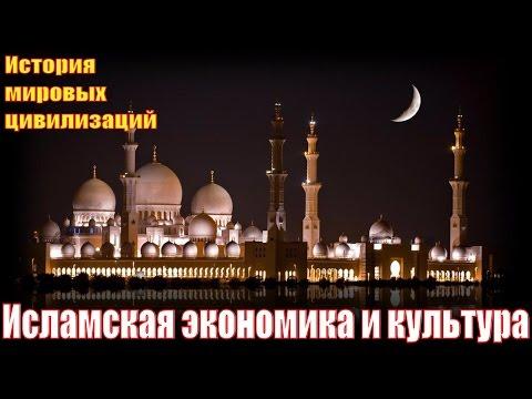 Исламская экономика и