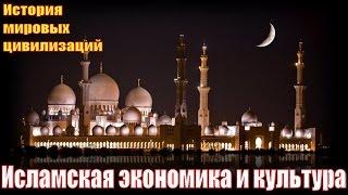 Исламская экономика и культура (рус.) История мировых цивилизаций