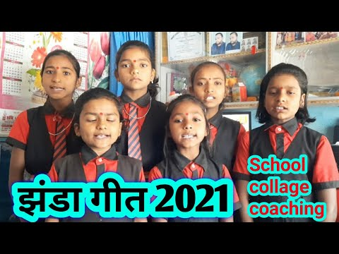 राष्ट्रीय-ध्वज-गीत-2021|hind-desh-ka-pyara-jhanda|26-january-2021|ck-himanshu|jhanda-geet