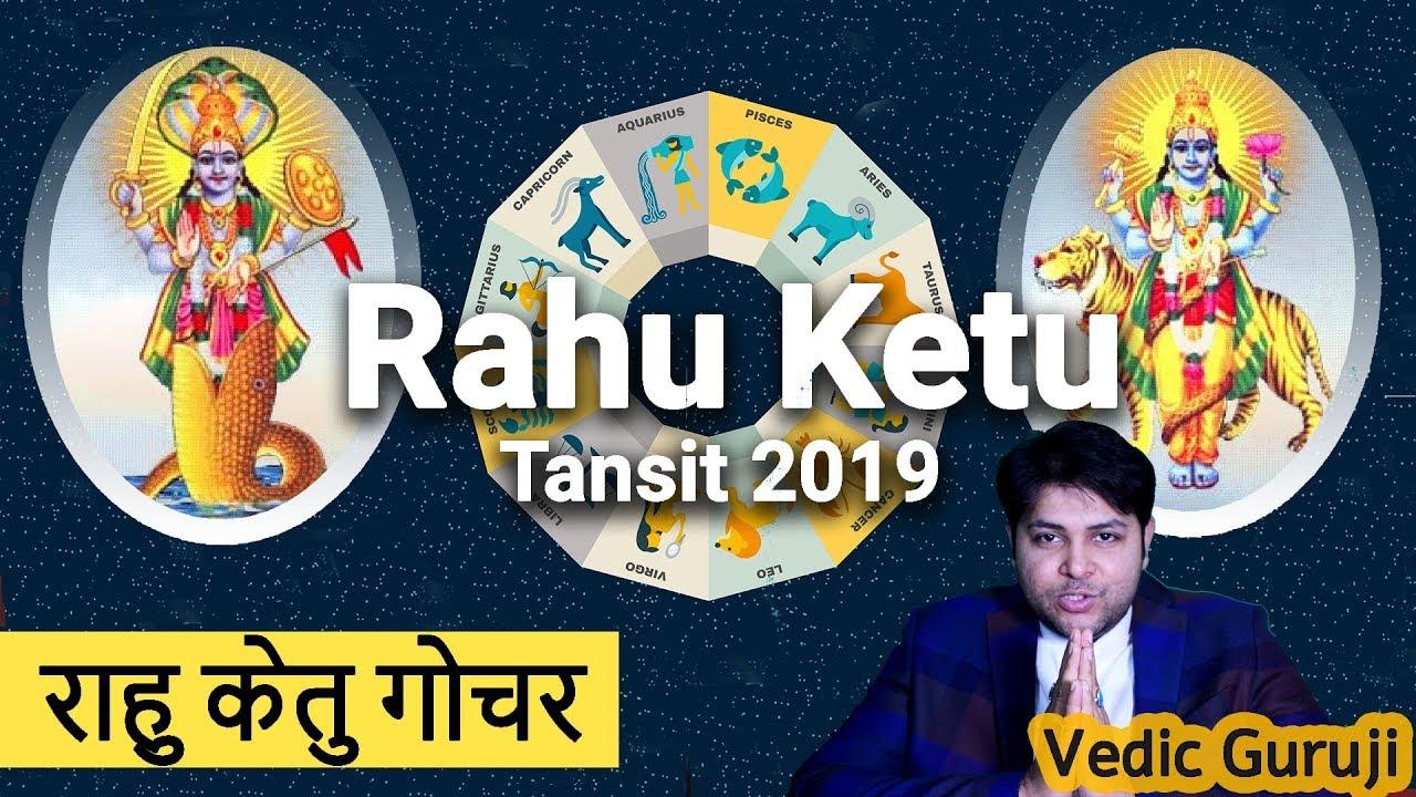 Rahu & Ketu Transit on 8/March/2019 | Best Astrologer in Delhi