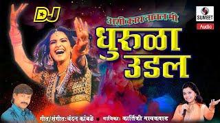 DJ Dhurula Udal - Kartiki Gaikwad - Chandan Kam...