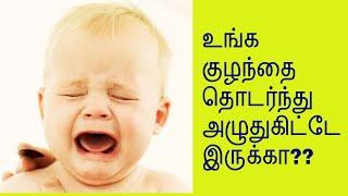 உங்க குழந்தை தொடர்ந்து அழுதுகிட்டே இருக்கா??/How to Handle Crying baby?
