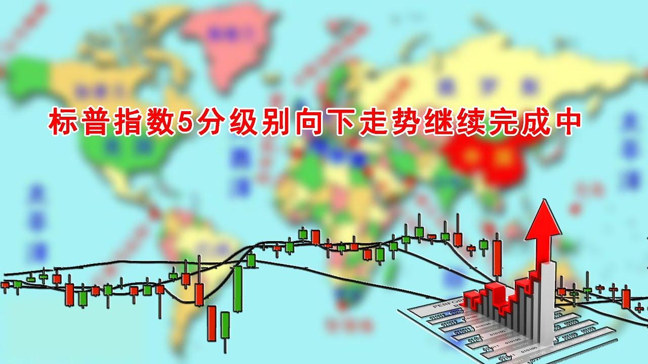 【金融·投资·股票】标普指数5分级别向下走势继续完成中(202008080948)
