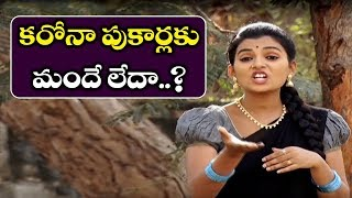 Teenmaar Padma Satire On Fake News On Coronavirus | Funny Conversation With Radha | V6 Telugu News