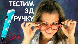 3D ручка | Рисуем очки(Рисуем 3Д ручкой крутые очки! Какие бы Вы хотели видеть уроки 3д ручкой?Пишите в комментариях) В этом видео..., 2016-10-09T11:55:40.000Z)