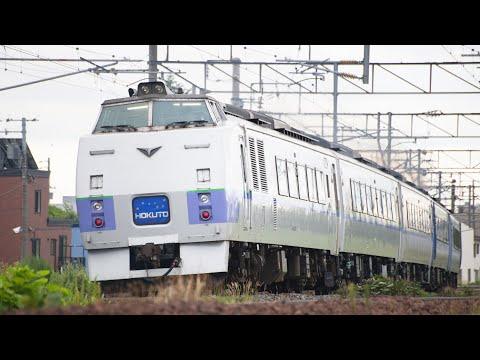 【4K】JR北海道の列車たち(苗穂~白石間・午前7時30分頃から約1時間)