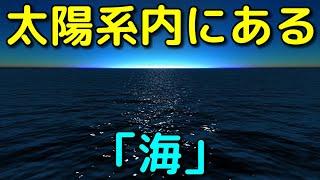 地球以外にもこんなに!太陽系内に存在する「海」9選