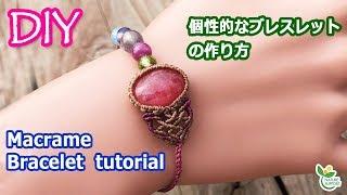 可愛らしく存在感があるブレスレットの作り方【マクラメ編み】Macrame Cute Bracelet Tutorial thumbnail