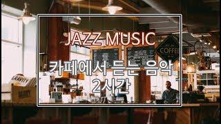 카페에서 듣는 음악 (광고없는2시간)_ JAZZ MUSIC