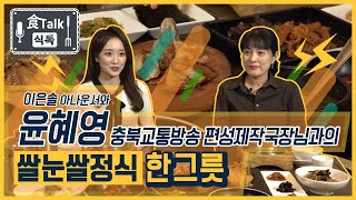 [식톡]윤혜영 충북교통방송 편성제작국장…
