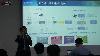 블록체인 입문 강의(1) 블록체인 개념 (박세열  한국IBM 실장)