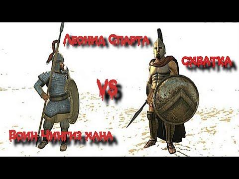 ✞ Поединок ✞ Воин Чингисхана против Леонид (Спарта) ✞
