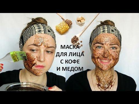 Омолаживающая маска для лица с кофе и медом в домашних условиях