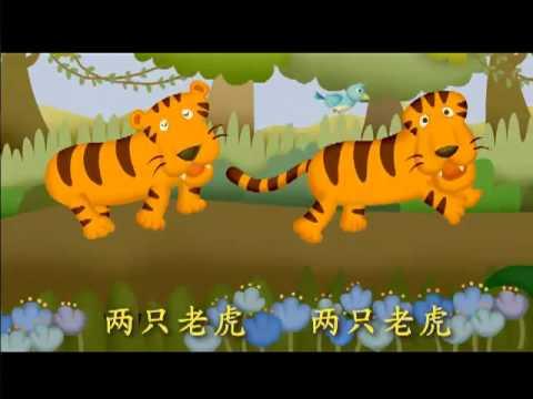 Two Tigers 兩隻老虎