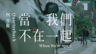 四分衛 Quarterback '當我們不在一起 When We're Apart' Official MV