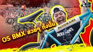 งานรวมรถจักรยาน-os-bmx-พูดเลย-คนไทยไม่แพ้ชาติใดในโลก