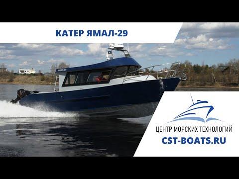 Катер Ямал-29
