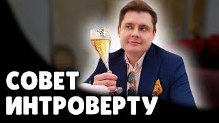 Е Понасенков дает совет интроверту