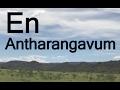 En Andharangavum En Jeevanum | Malayalam Christian Devotional Song | Joby John, Sunny Thomas
