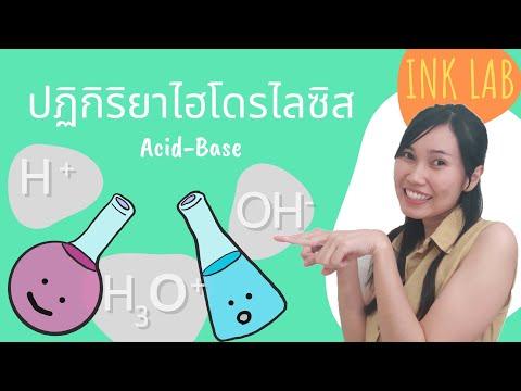 🧪กรด-เบส 6 : ปฏิกิริยาไฮโดรไลซิส | ความเป็นกรด-เบส ของเกลือ [Chemistry#34]