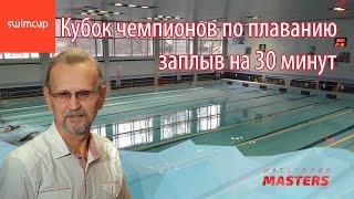 Кубок Чемпионов по плаванию SWIMCUP 26.01.2020. Заплыв на 30 минут