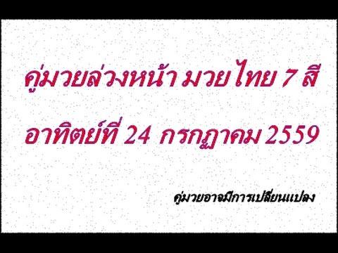 วิจารณ์มวยไทย 7 สี อาทิตย์ที่ 24 กรกฎาคม 2559 (คู่มวยล่วงหน้า)